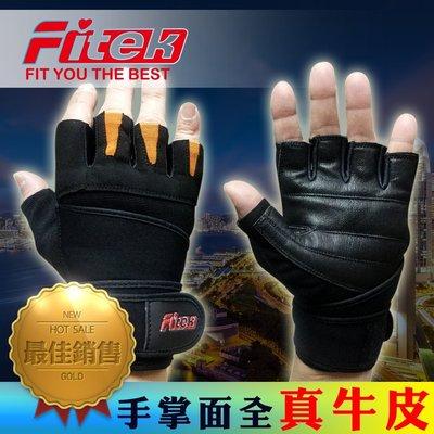 【Fitek 健身網☆618 大促銷】加長護腕舉重手套/ 牛皮重訓手套/掌心加厚止滑超透氣健身手套/ 運動手套