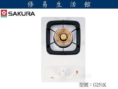 修易衛浴~櫻花全系列~ G-251-KE檯面單口爐 實體店面 基本安裝加600元