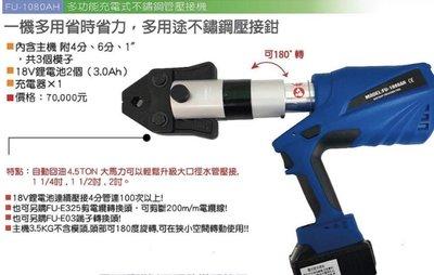 附發票(東北五金)台灣船井 FU-1080AH 不鏽鋼管壓接鉗 不銹鋼管壓接鉗 可搭配轉換頭壓接端子頭 多種模具可換