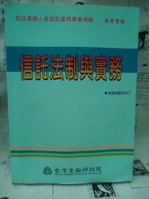 *謝啦二手書* 信託法制與實務 台灣金融研訓院