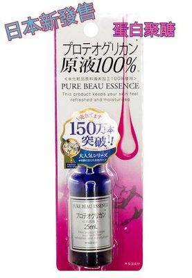 🌸采庭日貨🌸J044 日本直送 新發售 Pure Essence 100%精華美容原液 蛋白聚醣 25ml 現貨