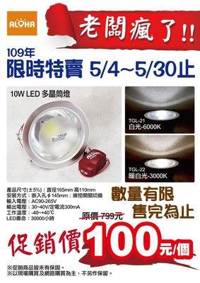 限時搶購 100元/個 台灣製造LED筒燈【TGL-21】10W LED多晶筒燈 LED崁燈