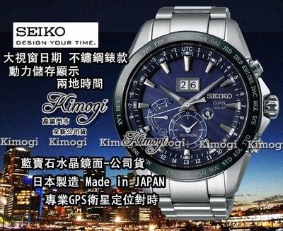 公司貨SEIKO 精工錶【 獨家送原價13500元精工質感女錶】SSE147J1頂級日本製造GPS ASTRON衛星腕錶