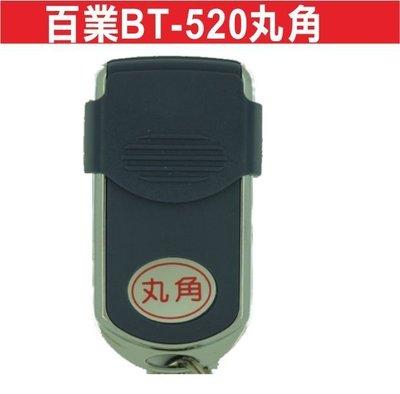 遙控器達人百業BT-520丸角.快速捲門 主機 控制盒 遙控器 格萊得 格來得 3S 安進 倍速特 華耐