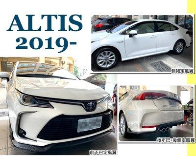 小傑車燈精品--全新 ALTIS 19 2019 年 12代 前下巴定風翼 後下巴 後下側定風翼 側裙定風翼 消光黑