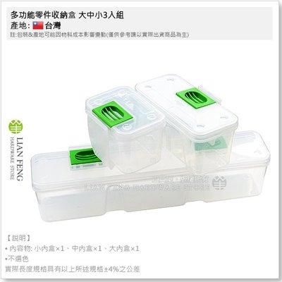 【工具屋】*含稅* 多功能零件收納盒 內盒 大中小3入組 透明內盒 螺絲 零件盒 工具盒 腰扣 內開設計 分類 台灣製