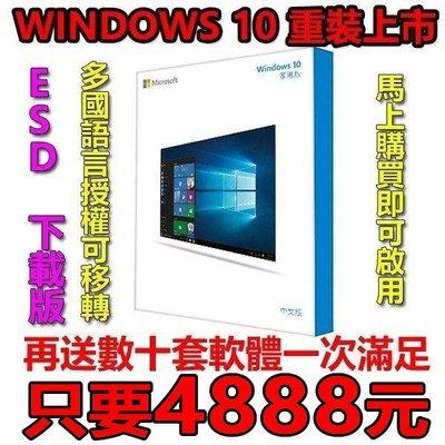 【4888元】WINDOWS 10家用多國語言下載版授權可移轉再送防毒文書等十數套軟體馬上用~還買WIN7 隨機版?