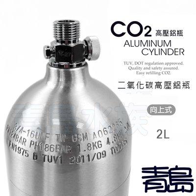 中1→B。青島水族。MAXX 極限-CO2二氧化碳 高壓 鋁合鋼瓶(鋁瓶)國際品質認證 瓶身有認證碼==2L(上路式)