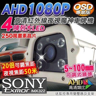 監視器 SONY晶片 1080P AHD 4顆陣列式 車牌機 防護罩 DVR CAM OSD 戶外監視器 5-100mm