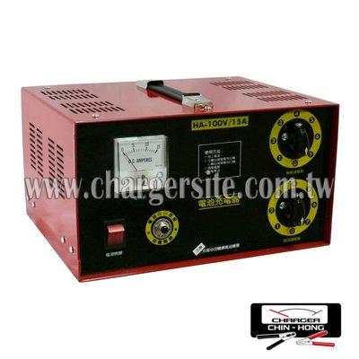 ☆電池達人☆ 麻聯電機-耐用專業 專業型 HA100V15A (12V~100V) 全波段定電流充電機 反接保護 修車廠