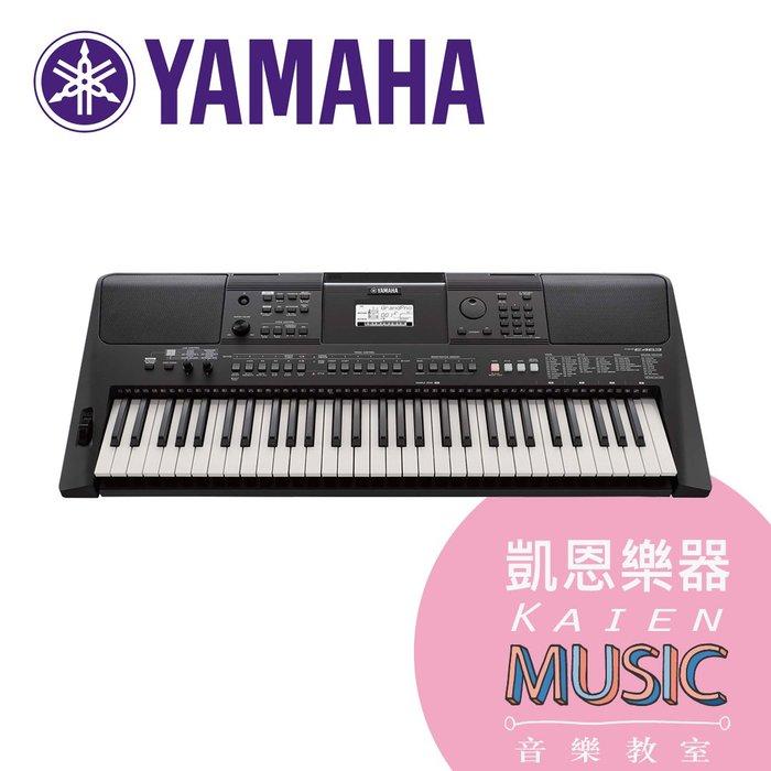 『凱恩音樂教室免運優惠』 YAMAHA PSR-E463 電子琴 KEYBOARD 原廠公司貨 EW463(不含架)