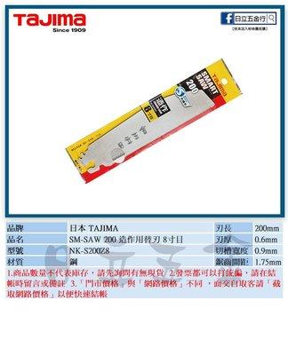 EJ工具《附發票》NK-S200Z8 日本 TAJIMA 田島 SMART SAW 造作用替刃(8寸目) 200mm