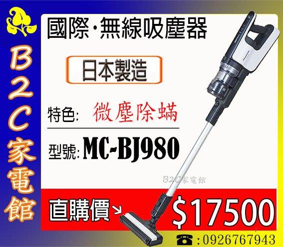 《B2C家電館》【直購價↘$17500~日本製~200W大吸力】【Panasonic國際~無線吸塵器】MC-BJ980