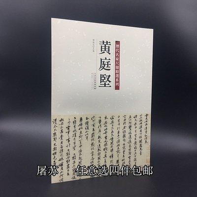 爆款熱賣-歷代名家尺牘精選系列 黃庭堅...