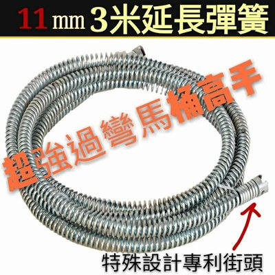 送電鑽連接頭1+刀頭1 小乖乖百貨11mm 3米 延長水管通管條  疏通彈簧 地板 馬通過彎高手  手動也可接電鑽更省力