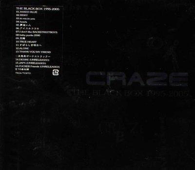 (日版全新未拆) CRAZE - THE BLACK BOX 1995 - 2005
