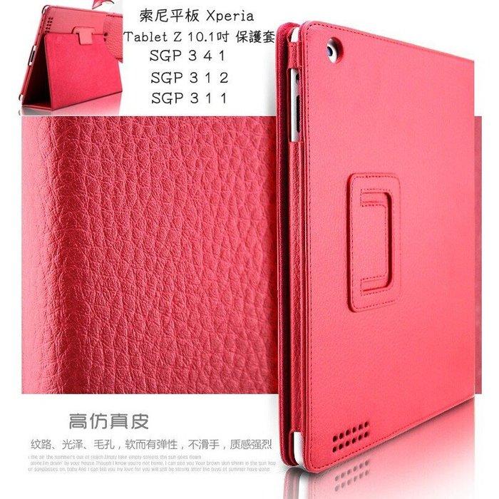 【小宇宙】經典荔枝紋 索尼 SONY Xperia Tablet Z Z1 SGP311 312 341平板電腦保護套