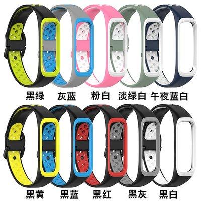 錶帶 手錶配件 替換錶帶 適用三星samsung Galaxy Fit2智能手環硅膠腕帶R220替換錶帶雙色