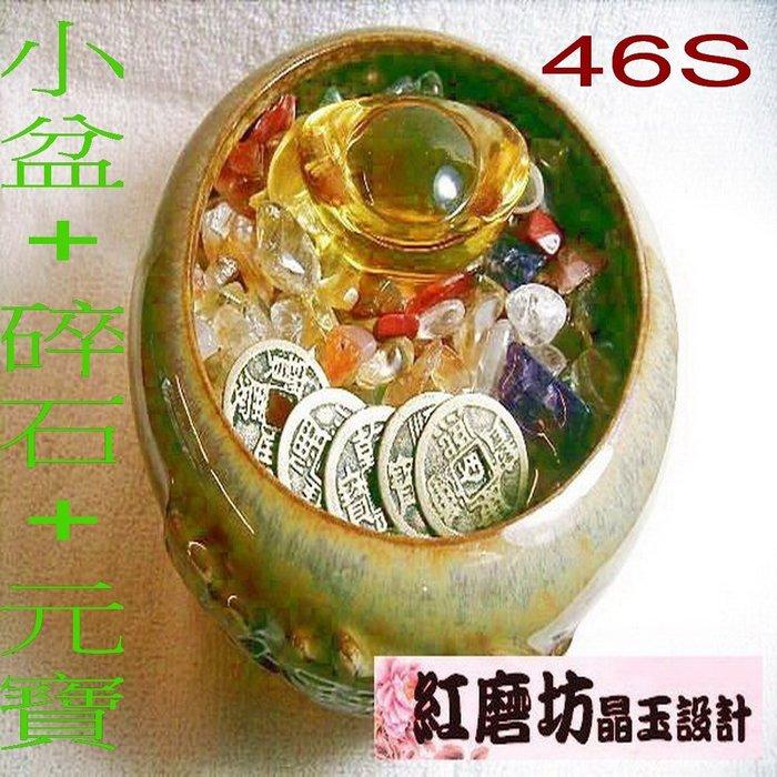 §【Ruby工作坊】「直購價,盆+碎石+元寶+五帝錢」 NO.46SM優質小陶製聚寶盆套組 (加持祈福)【紅磨坊】