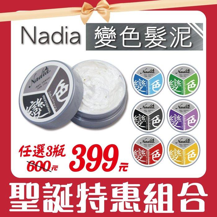 【美髮舖--聖誕節--交換禮物瘋狂下殺】NADIA上色髮泥 任選三色 只要$399