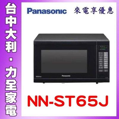 先問貨  來電享優惠【台中大利】【Panasonic 國際牌】32L變頻微波爐  NN-ST65J