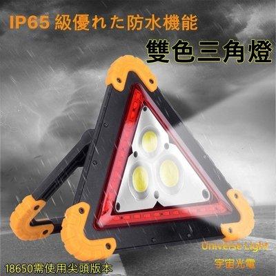 18650/3號電池 雙電力 多功能LED發光三角警示燈 應急燈 COB投光照明露營燈 工作燈 三角錐 故障燈 手電筒
