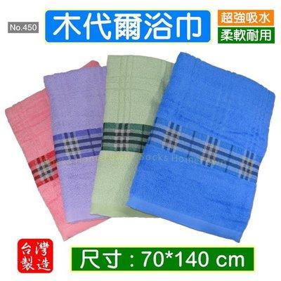 台灣毛巾 450 木代爾浴巾 木代爾纖維 瞬間吸水 柔軟耐用 浴巾 海灘巾 毛巾 1條329 2條630