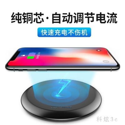 iphonex蘋果8無線充電器專用iphone8plus手機三星s8無限快充無線充8P安卓qi通用型 js9031