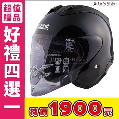 《安全騎士》SBK ZX 素色 黑 半罩 安全帽 四分之三 3/4 [好禮四選一] 可折價
