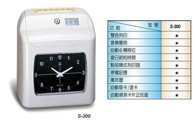 【101-3C數位館】全新 COPER 高柏牌 6欄位電子打卡鐘 S-300C【附卡架10人份送卡片100張】