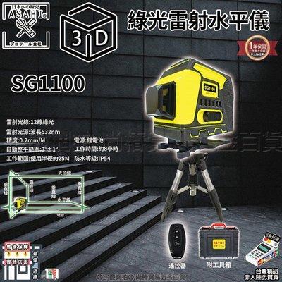 ㊣宇慶S鋪㊣3期0利率|SG1100+壁架+腳架|日本ASAHI遠端遙控12線 綠光雷射水平儀 電子式4V4H1D