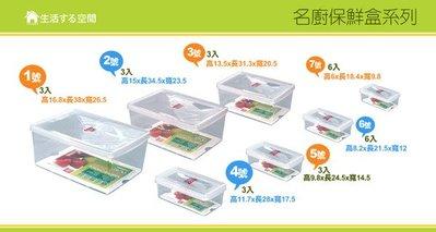 【生活空間】LF06名廚6號長型保鮮盒1.5L/餐盒/蔬果盒/冷藏盒/水果保存/烤肉盒/食物保鮮/冰箱收納/6入免運