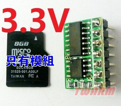 (3.3V帶針)RS485 to TTL Converter Module UART to RS485 Convert