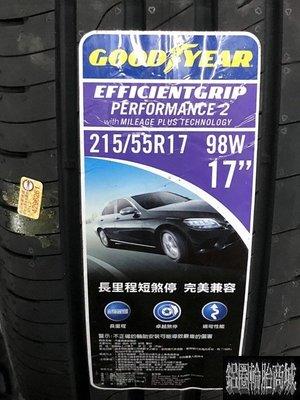 全新輪胎 GOODYEAR 固特異 EFG EGP2 215/55-17 *完工價*