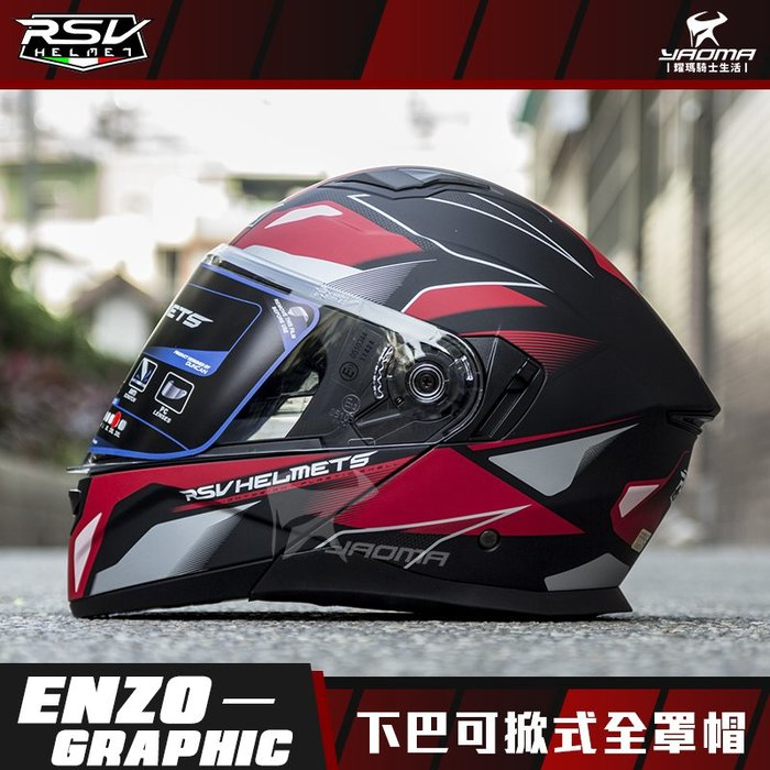 RSV安全帽 ENZO GRAPHIC 消光黑紅 下巴可掀全罩帽 內鏡 內襯可拆 可樂帽 汽水帽 耀瑪騎士機車部品