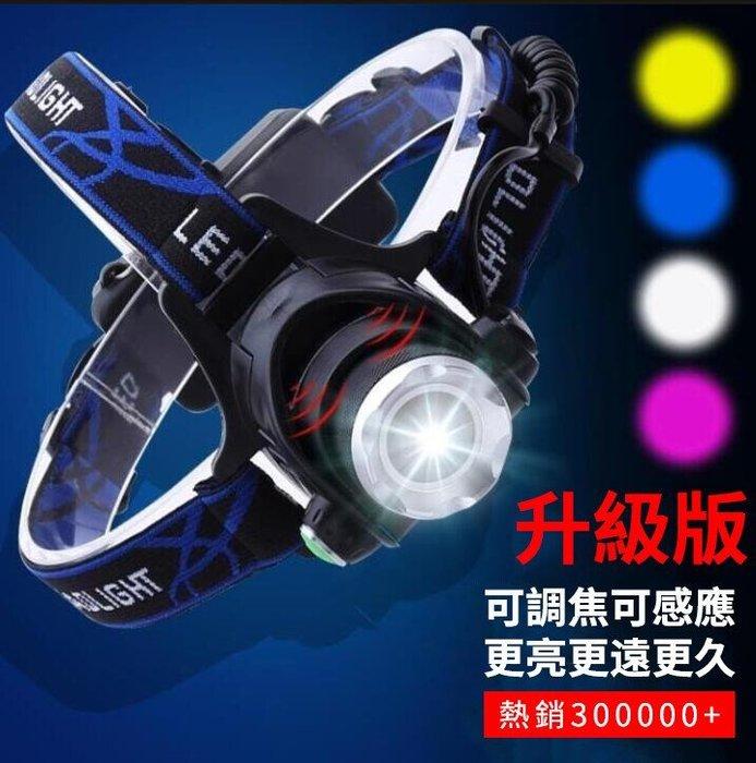 台灣現貨 24H急速出貨 頭燈 LED頭燈強光充電感應遠射3000頭戴式手電筒超亮夜釣魚礦燈米打獵燈具 免運  可開發票