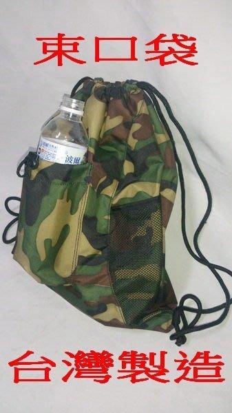@【 乖乖的家】~~(自廠台灣製造)休閑背包、戶外旅遊背包~束口背包(特價150元 )~迷彩(袋)