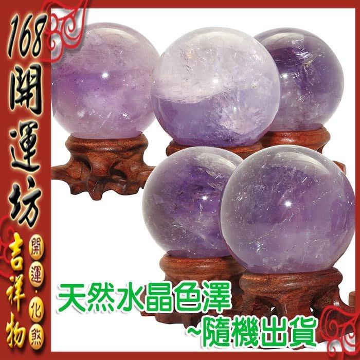 【168開運坊】水晶系列【智慧/貴人/安定-天然紫水晶圓球*1+實木底座】 淨化/擇日安置