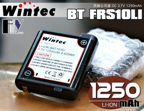 《飛翔無線3C》Wintec BT FRS10 LI (原廠公司貨) 1250mAh 鋰電池〔 LP-101 專用 〕
