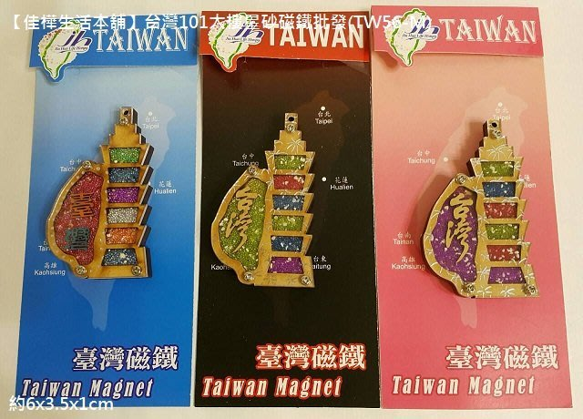 【佳樺生活本舖】台灣101大樓星砂磁鐵(TW56-M)Taiwan souvenir台灣景點冰箱貼/台灣紀念品贈品批發