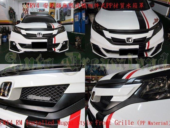Honda 本田 Super CRV CRV4 四代 4代 專用 Mugen 類 無限 式樣 水箱罩 中網 護罩