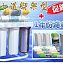 『台中淨水』七道腳架型淨水器/ 過濾器/ 濾水...