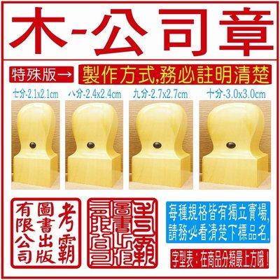 特殊版-【木公司章-八分(2.4x2.4cm)-僅方形】-免蓋會計章,姓名貼紙,日期章,橡皮章,連續章-(晉安)