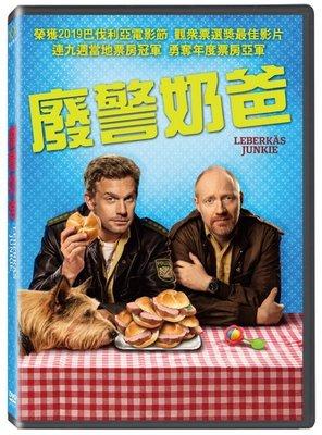 <<影音風暴>>(全新電影2011)廢警奶爸   DVD 全97分鐘(下標即賣)48