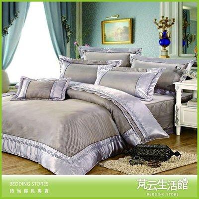 【芃云生活館】~新款絲鍛歐洲宮廷風格《銀色時尚》雙人加大鋪棉床罩七件組~銀/綠色