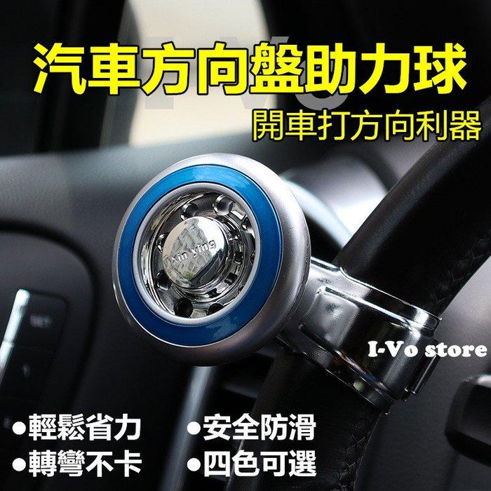 【24H快速出貨】『現貨』汽車方向盤助力器-單手開車神器-方向盤助力球-轉向器-軸承助力器-汽車助力器-手排助手