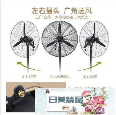 工業電風扇強力大功率商用型排風扇搖頭墻壁掛扇機械式牛角落地扇   MKS【日美精品】