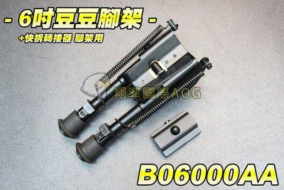 【翔準軍品AOG】6吋豆豆腳架 附贈寬軌轉接座 腳架 全金屬 槍架 寬軌腳架 狙擊槍用 突擊步槍用  B06001