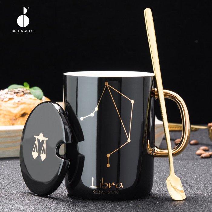 奇奇店-創意十二星座陶瓷杯子情侶水杯家用咖啡杯帶蓋勺個性馬克杯禮盒裝#簡約 #輕奢 #格調