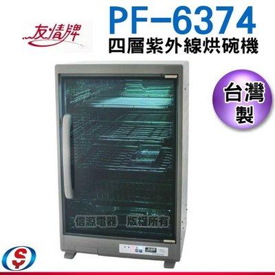 【新莊信源】【友情牌四層全不鏽鋼紫外線烘碗機 】PF-6374 新北市
